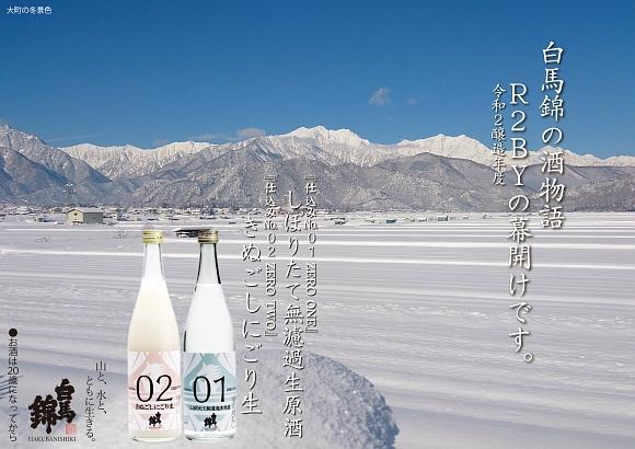 白馬錦・冬の季節酒 レビュー