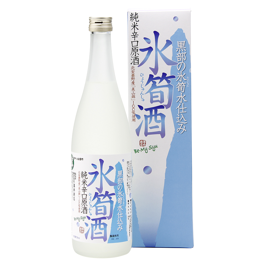 純米辛口原酒 氷筍酒