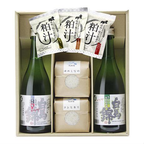 純米吟醸・特別純米・粕汁3種・信濃大町のお米2種セット【選べる熨斗】
