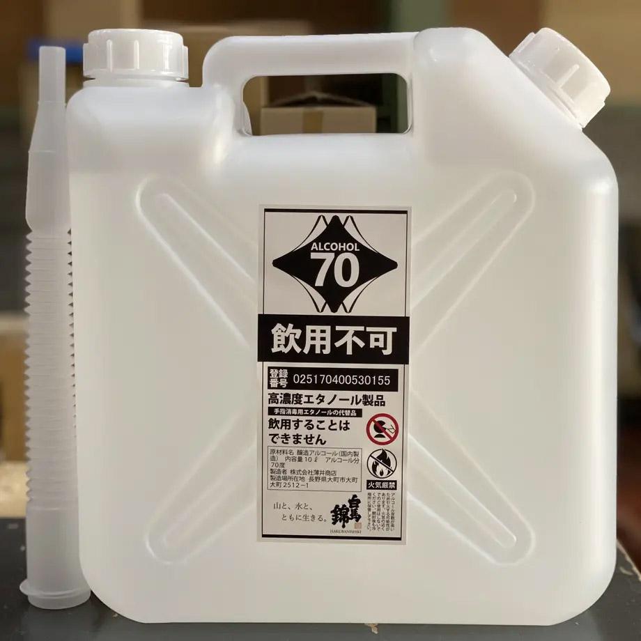 白馬錦の高濃度アルコール70 10L (受注生産品)
