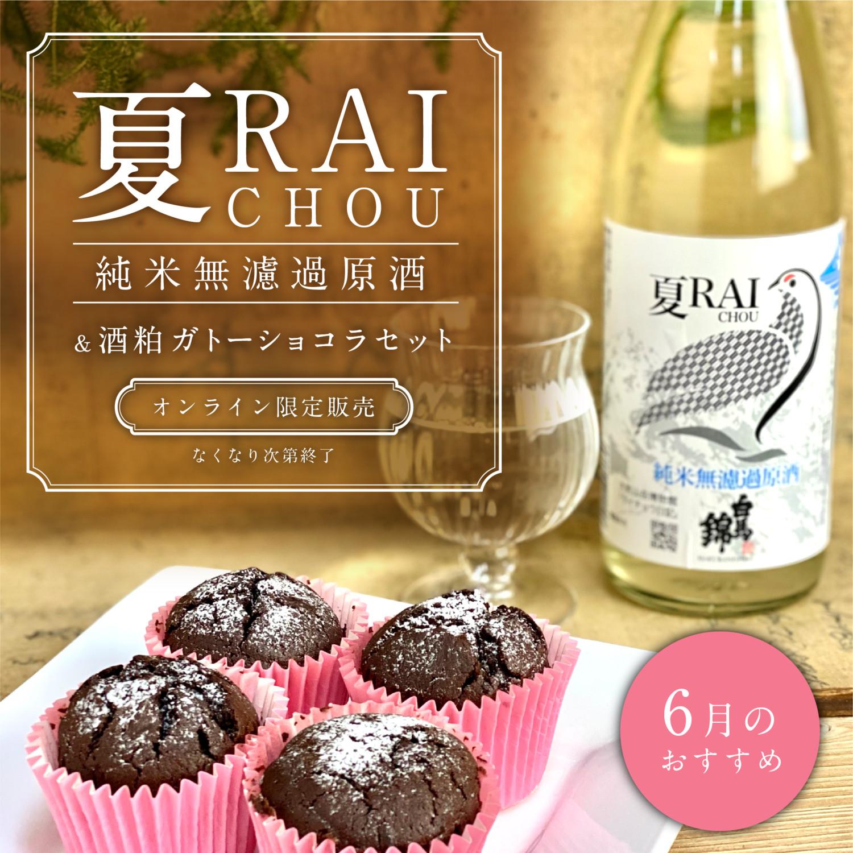 【6月のおすすめ】<br>夏RAICHOUと酒粕ガトーショコラ