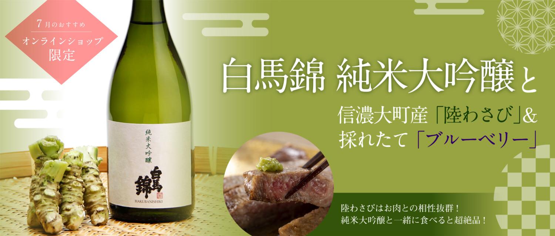 【7月のおすすめ】白馬錦 純米大吟醸と陸わさび&ブルーベリー