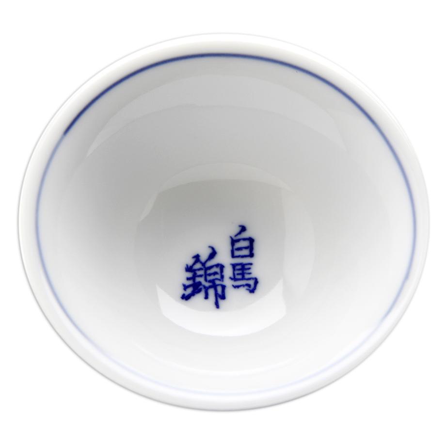 中清燗盃「白馬錦」ロゴ入