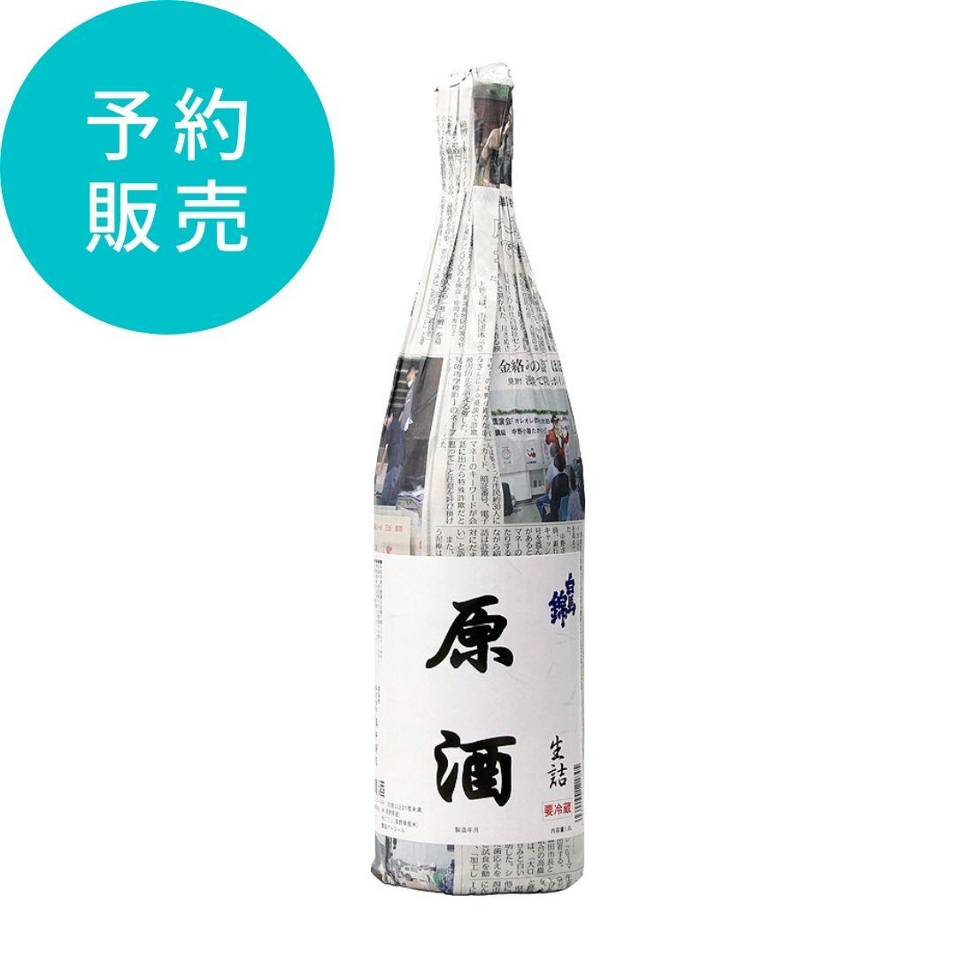 白馬錦原酒生詰20