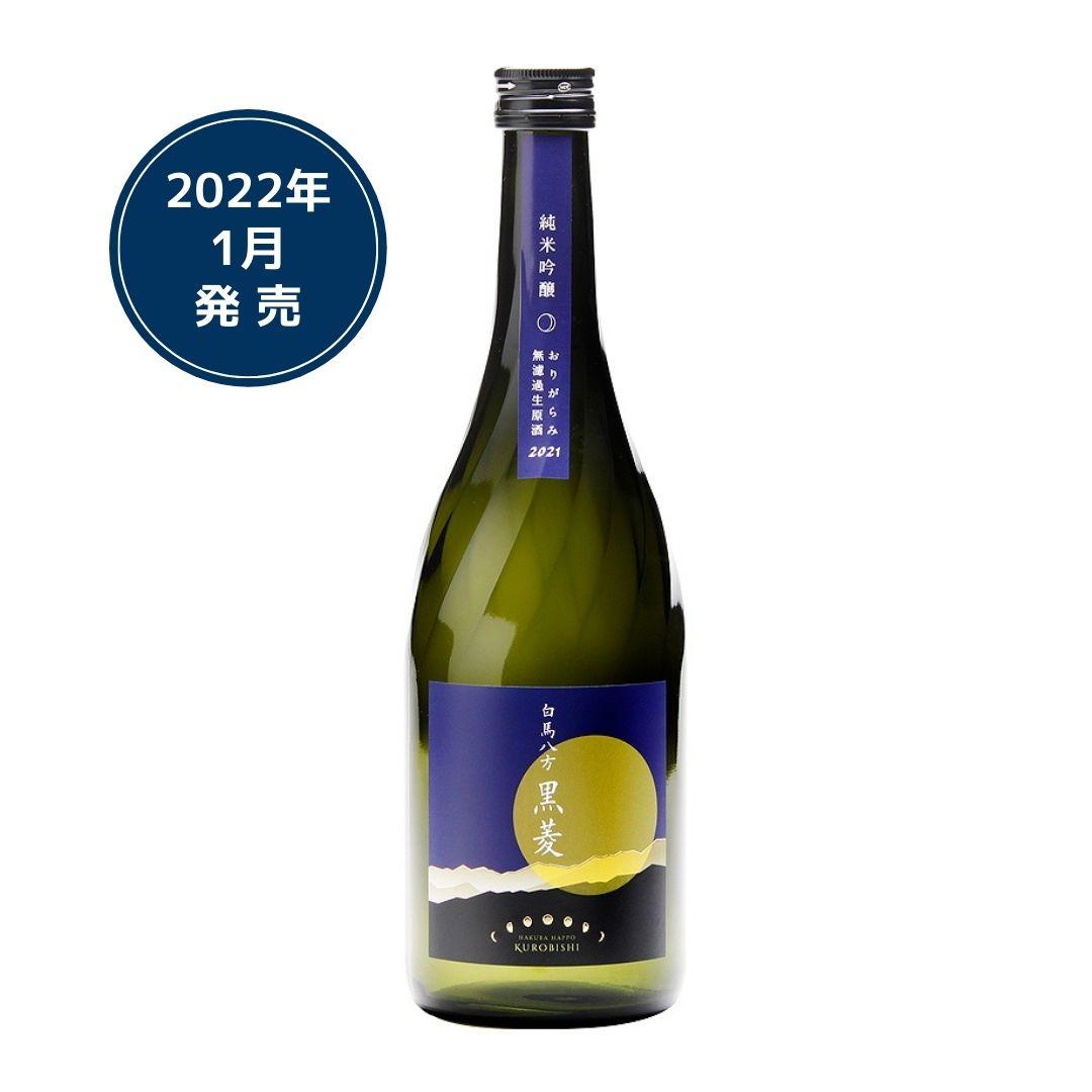 2022白馬八方黒菱・<br>おりがらみ無濾過生原酒