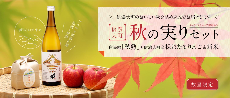 【9月のおすすめ】信濃大町 秋の実りセット
