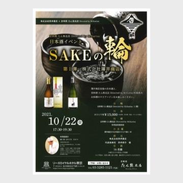 日本酒イベントSAKEの輪